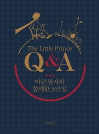 어린 왕자와 함께한 365일(The Little Prince Q&A)