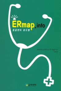 응급센터 로드맵