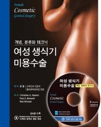 여성 생식기 미용수술