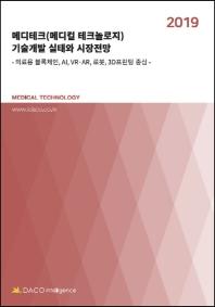 메디테크(메디컬 테크놀로지) 기술개발 실태와 시장전망(2019)