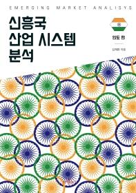 신흥국 산업시스템 분석: 인도 편