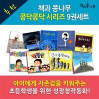 책과 콩나무 초등저학년 콩닥콩닥 시리즈 9권