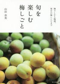 旬を樂しむ梅しごと 梅干しから梅酒,每日の梅レシピまで