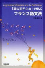 「星の王子さま」で學ぶフランス語文法