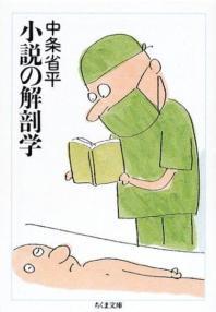 小說の解剖學