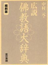 廣說佛敎語大辭典 本卷1冊.別卷1冊 全2卷