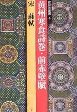 黃州寒食詩卷.前赤壁賦 宋 蘇軾