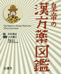 皇帝の漢方藥圖鑑