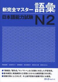 新完全マスタ―語彙日本語能力試驗N2