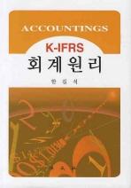 회계원리(K-IFRS)