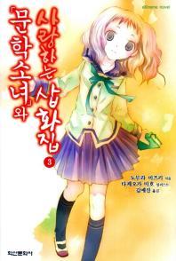 문학소녀와 사랑하는 삽화집. 3