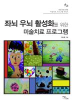 좌뇌 우뇌 활성화를 위한 미술치료 프로그램