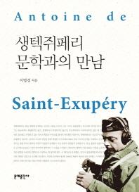 생텍쥐페리 문학과의 만남