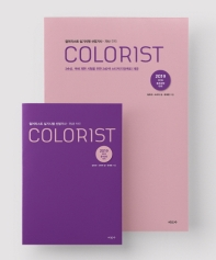 컬러리스트 실기시험 산업기사 기사 세트(2019)