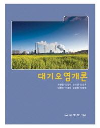 대기오염개론