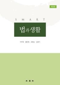 Smart 법과 생활