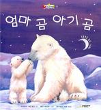 엄마 곰 아기 곰