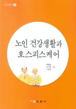 노인 건강생활과 호스피스케어 (복지학총서 42)