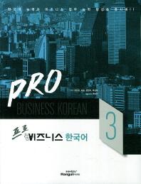 프로 비즈니스 한국어. 3