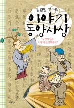김경일 교수의 이야기 동양사상