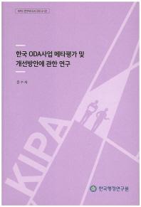 한국 ODA사업 메타평가 및 개선방안에 관한 연구