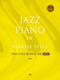 버클리 스타일의 재즈피아노 교본: 솔로편