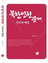 북한인권문제 원인과 해법