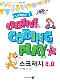 스크래치3.0. 1: 창의 코딩 놀이