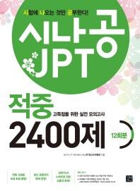 시나공 JPT 적중 2400제 12회분