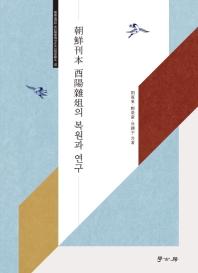 조선간본 유양잡조의 복원과 연구