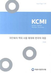 위안화의 역외 사용 확대와 한국의 대응