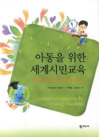 아동을 위한 세계시민교육