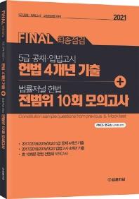 FINAL 최종점검 5급 공채 입법고시 헌법 4개년 기출 + 법률저널 헌법 전범위 10회 모의고사(2021)