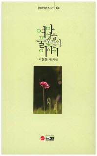 여섯마을 풀꽃들의 이야기