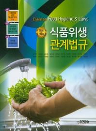에센스 식품위생관계법규(2020-2021)