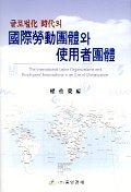 국제노동단체와 사용자단체