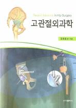 고관절외과학