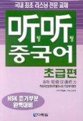 팅팅 중국어(초급편)(CASSETTE TAPE 3개 포함)