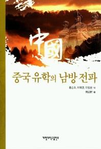 중국유학의 남방 전파