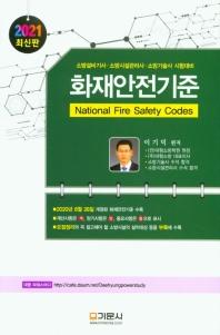 화재안전기준(2021)