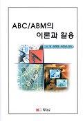ABC/ABM의 이론과 활용