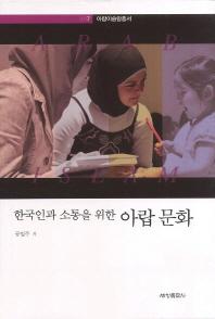 한국인과 소통을 위한 아랍 문화