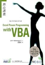 EXCEL POWER PROGRAMMING WITH VBA(열혈강의)