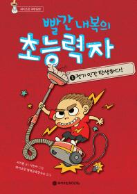 빨간 내복의 초능력자. 1: 전기 인간 탄생하다
