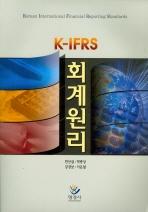 회계원리(K IFRS)