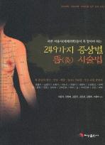 피부미용사들이 꼭 알아야 하는 249가지 증상별 뜸 시술법