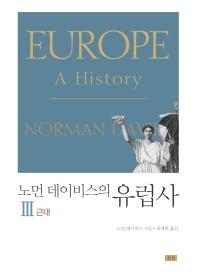 노먼 데이비스의 유럽사. 3: 근대