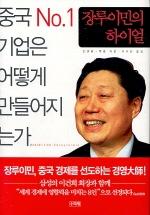 장루이민의 하이얼: 중국 NO.1 기업은 어떻게 만들어지는가