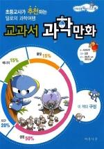교과서 과학만화1(바우나무)