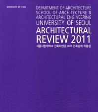 Architectural Review 2011: 서울시립대학교 건축학전공 2011 건축설계작품집